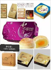 71年香港老字号和记隆品牌月饼批发