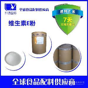 直供 品质保证 食品级 维生素E粉 VE 1公斤起批 现货供应