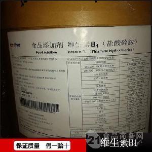 維生素B1 鹽酸硫胺 廣東總代理 江蘇兄弟 食品級