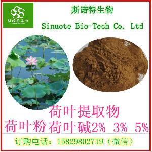 荷叶提取物10:1 荷叶碱2% 5%