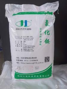 食品級氯化銨 廣東廣州皓海生物