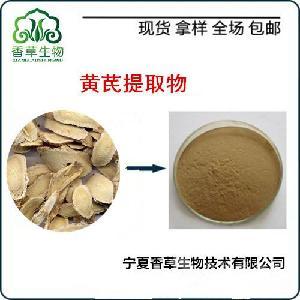 寧夏黃芪粉 黃芪提取物噴霧干燥粉 廠家供貨