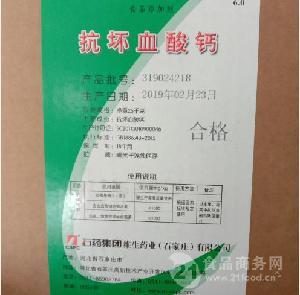 石药抗坏血酸钙