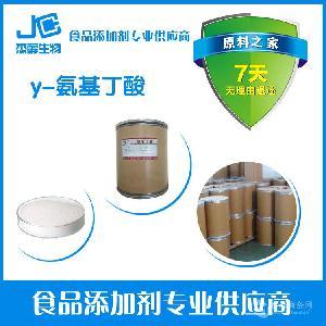 y-氨基丁酸食品级 发酵型 含量99% 现货供应,1KG包装
