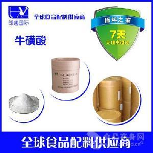 牛磺酸 氨基乙磺酸,牛磺酸用量,现货供应,量大优惠