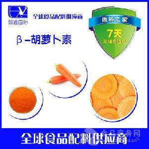 厂家大量供应优质 食品添加剂 1% β-胡萝卜素 量大从优