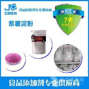 紫薯淀粉增稠劑紫薯淀粉價格,紫薯淀粉含量