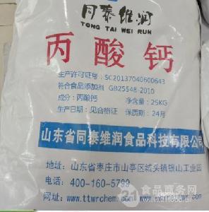 丙酸鈣的應用