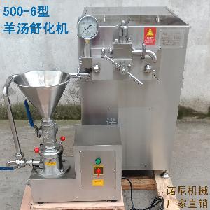 上海诺尼500-6羊汤舒化机直销 商用羊汤舒化机厂家