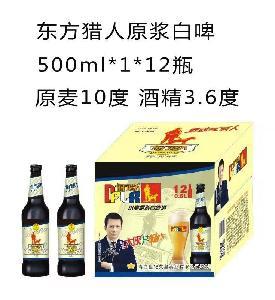 东方猎人原浆白啤500ml*1*12瓶