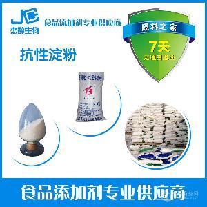 食品级抗性淀粉RS2 原装 RS2级别,抗酶解淀粉