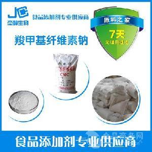 羧甲基纤维素钠,食品级增稠剂,厂家货源,量大优惠