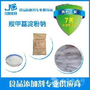 供应 羧甲基淀粉钠 增稠剂 量大优惠
