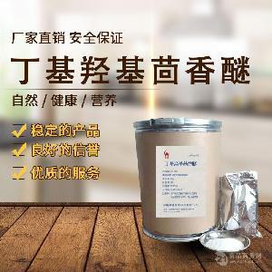 丁基羟基茴香醚分析醇