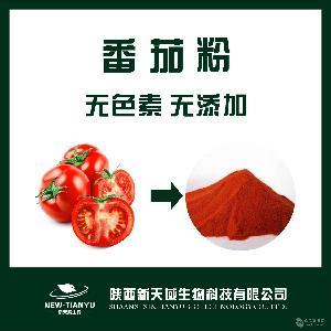 番茄粉,厂家直销