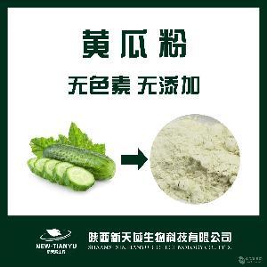 黄瓜粉,厂家直销