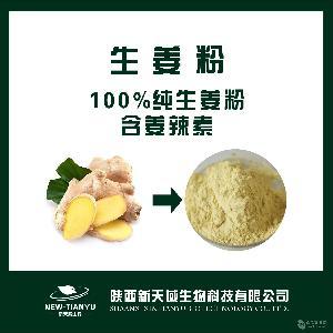 生姜粉,水溶性生姜粉,厂家直销