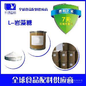 大量供应L-岩藻糖 ,L-岩藻多糖 1%~ 98%,食品级甜味剂