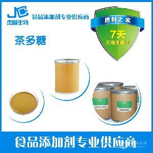 茶多糖 食品级茶多糖 甜味剂