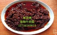 北京金鴻展大桶牛肉香菇醬廠家直銷