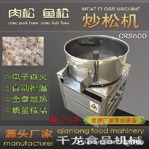 千龙CRS600中型肉松机 炒肉松机 自动肉松机炒鱼松机器 厂家