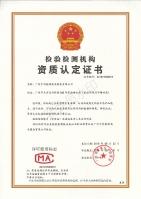 中國計量認證cma資質證書