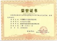 中国罐头行业技术进步奖