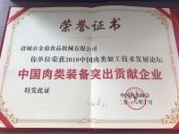 中国肉类装备突出贡献企业